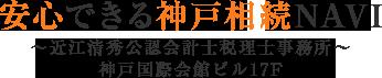 安心できる神戸相続NAVI ~近江清秀公認会計士税理士事務所~神戸国際会館ビル17F