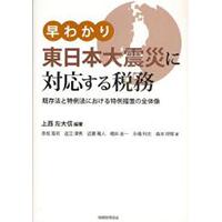 早わかり東日本大震災に対応する税務