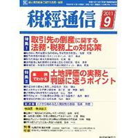 税経通信2011年9月号
