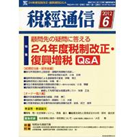 税経通信2012年6月号