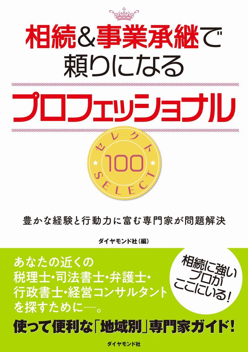 ダイヤモンド社相続&事業承継